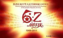 国庆62周年庆
