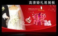 婚庆海报设计