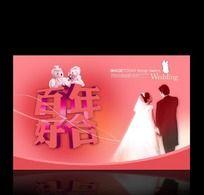 婚庆海报设计图片