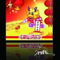 2012恭贺新年海报