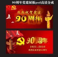 党建90周年展板