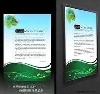 公益环保 海报展版背景PSD