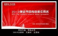 红色背景 企业展板 会议背景