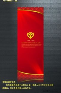 红色喜庆x展架背景图