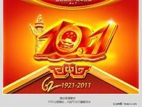 十一国庆62周年海报模板psd