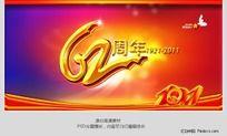 国庆62周年海报模板psd