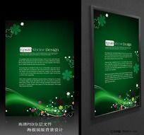 绿色 漂亮花纹背景psd模板下载