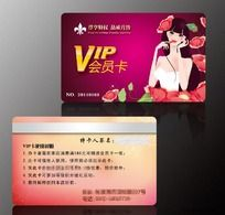 美容卡 化妆品PVC卡设计PSD