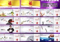 2012台历 企业文化格言台历