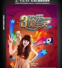3周年庆海报psd设计