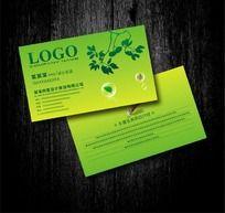 草绿色 植物园林名片设计