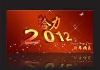 给力2012海报字体