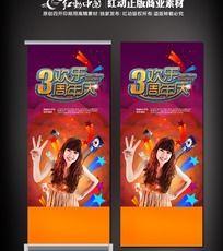 欢乐3周年店庆X展架
