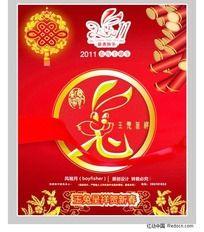 玉兔呈祥迎新春 海报设计