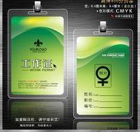 绿色工作证