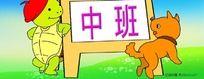 幼儿园卡通班级门牌标识 PSD