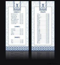 餐厅青花瓷酒水单