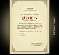 经销商授权证书 PSD
