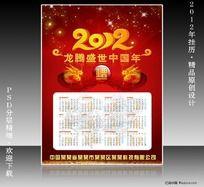 2012龙年喜庆精品挂历PSD设计