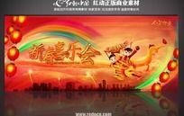 龙年舞台背景设计 新春喜乐会