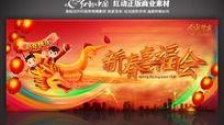 龙年舞台背景 新春喜福会