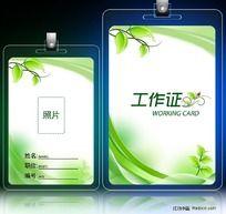绿色工作证设计 环保证件卡