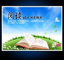 阅读节展板宣传 图书馆海报挂画