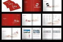 2011企业文化手册