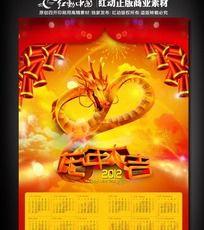 2012龙年大吉挂历设计