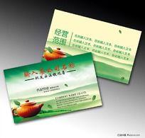 茶名片设计源文件