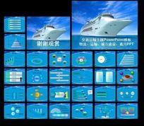 海运PPT素材