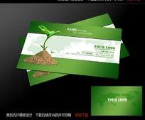 绿色 环保 教育培训名片模版欣赏