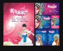 娱乐会所京剧文化海报广告