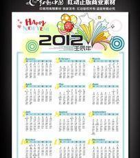 最新2012年历设计