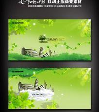 最新绿色旅游展板背景