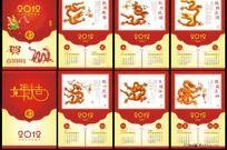 传统风格2012龙年挂历