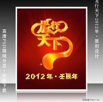 龙行天下2012 立体字体PSD创意设计