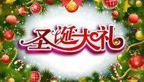 圣诞节海报设计 圣诞大礼 圣诞快乐