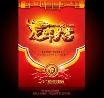 2012龙年大吉海报设计psd