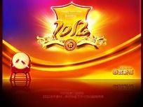 2012龙年恭贺新春新年海报设计psd