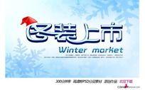 冬装上市商场吊旗