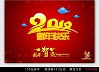 2012年新年快乐 艺术字 设计