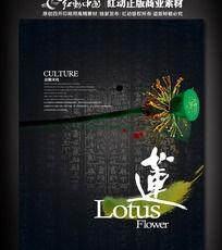 中国风企业文化素材 莲