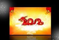 2012龙年素材设计之龙形2012