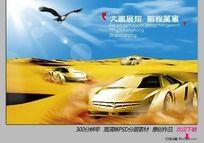 沙漠汽车 企业展板 汽车海拔设计