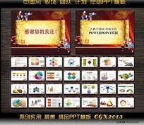 古典中国风 传统文化PPT模板
