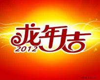 2012龙年大吉