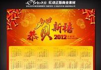 2012龙年大吉挂历