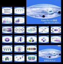 航空PPT模板