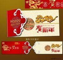 2012贺卡 卡片模板设计